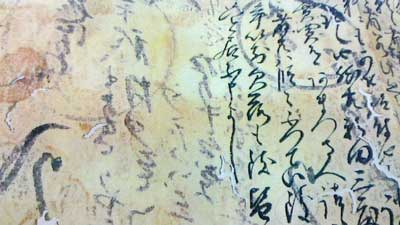 大阪の行政書士事務所201408古文書1
