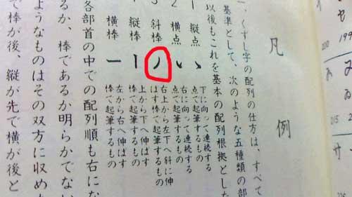 大阪の行政書士事務所201408古文書4