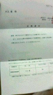 大阪の行政書士事務所「認知症ケア指導管理士の試験  」画像