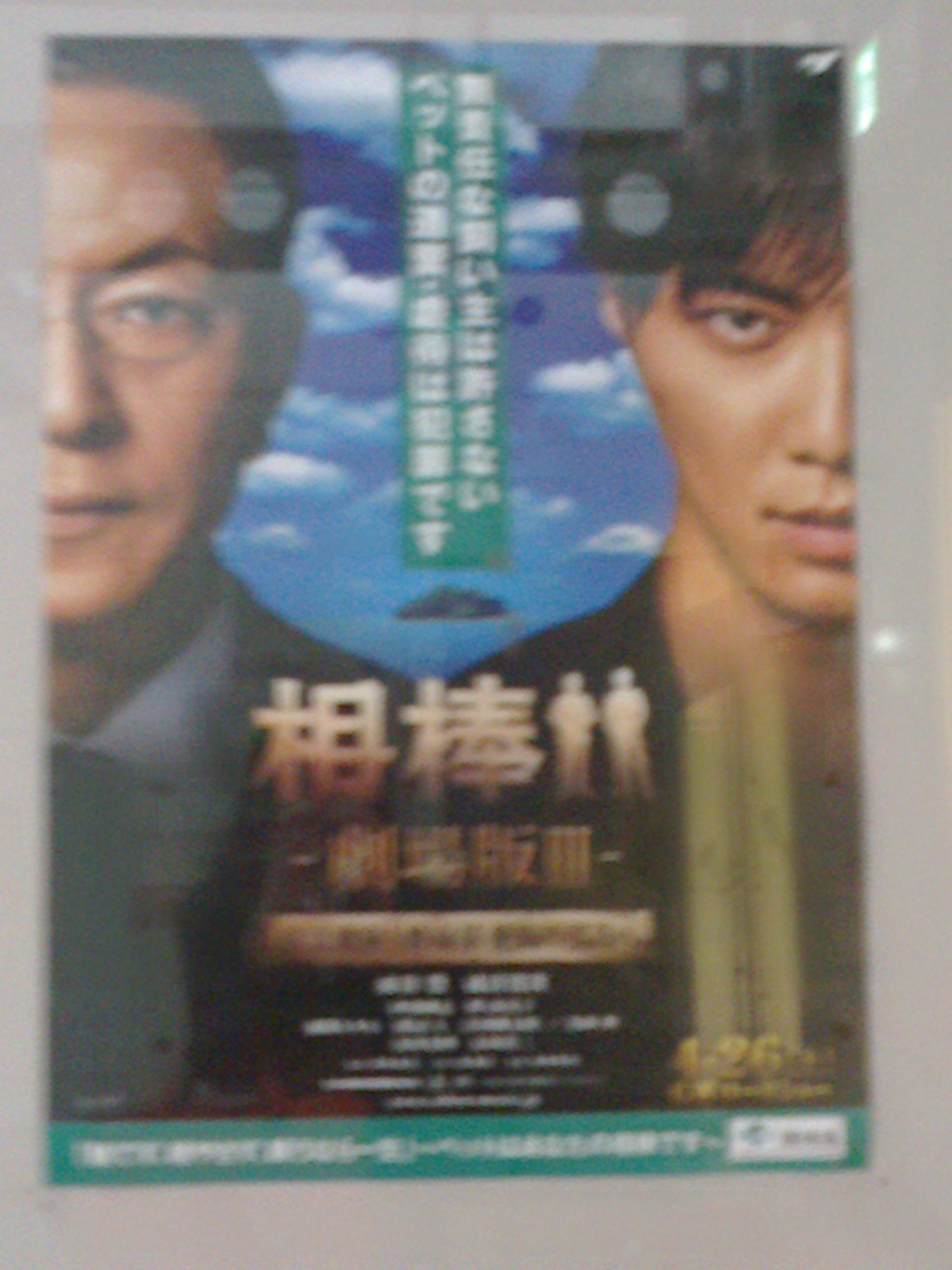 大阪の行政書士事務所「相棒ポスター」画像