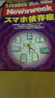 大阪の行政書士「2014年5月スマホ依存症」画像