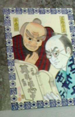 大阪の行政書士事務所20140817三谷文楽1