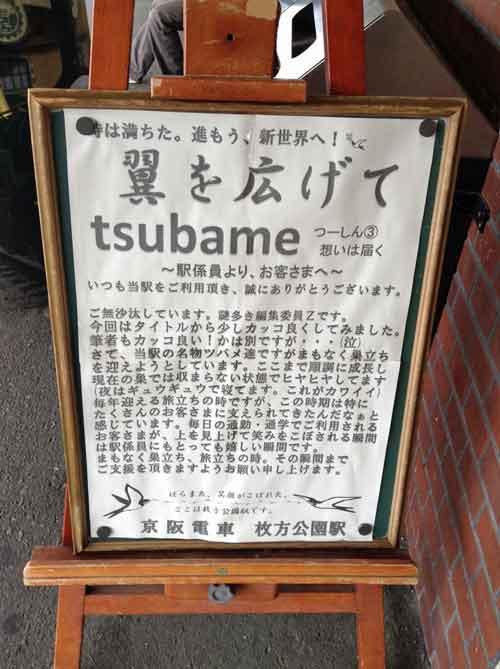 大阪府枚方公園駅つばめ