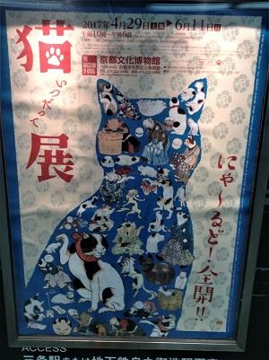 猫展ポスター
