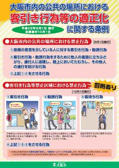 大阪市客引き禁止チラシ表