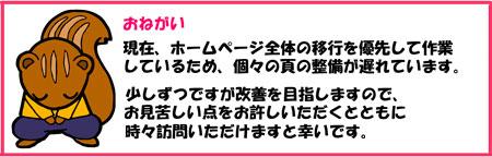 大阪の行政書士事務所「お願い」画像