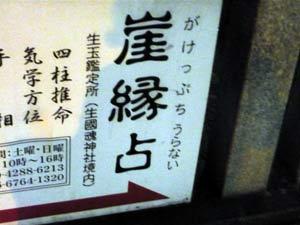 大阪の行政書士事務所2010年3月崖っぷち占い