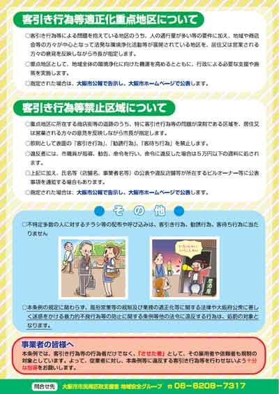 大阪市客引き禁止チラシ裏