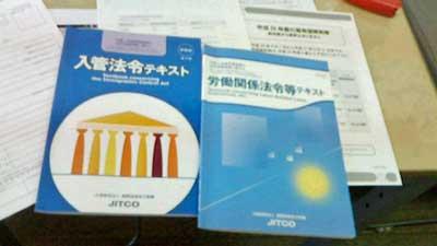 大阪の行政書士事務所2014年10月法的保護