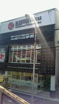 大阪の行政書士事務所2014年7月淡路パチンコ店