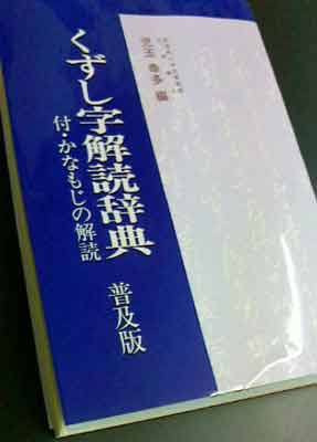 大阪の行政書士事務所201408くずし字辞書