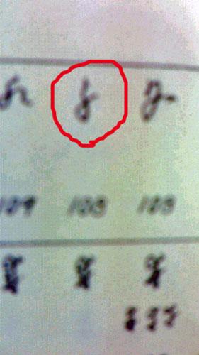 大阪の行政書士事務所201408古文書5