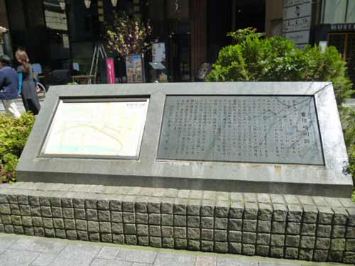 曾根崎川の碑
