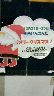 枚方公園駅2013121714150000