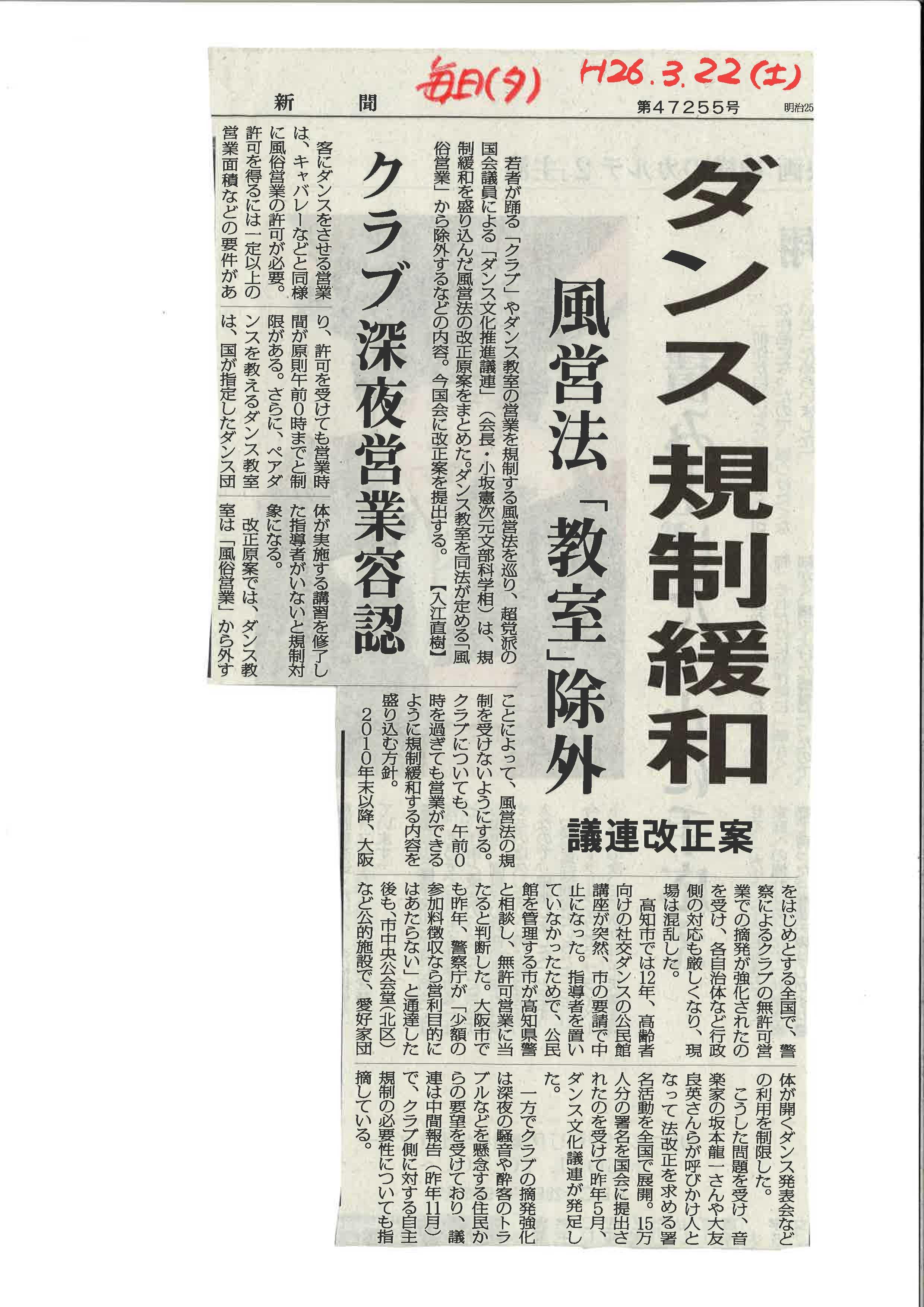 風俗営業3号許可(クラブ)ダンス規制「20140322ダンス規制緩和」