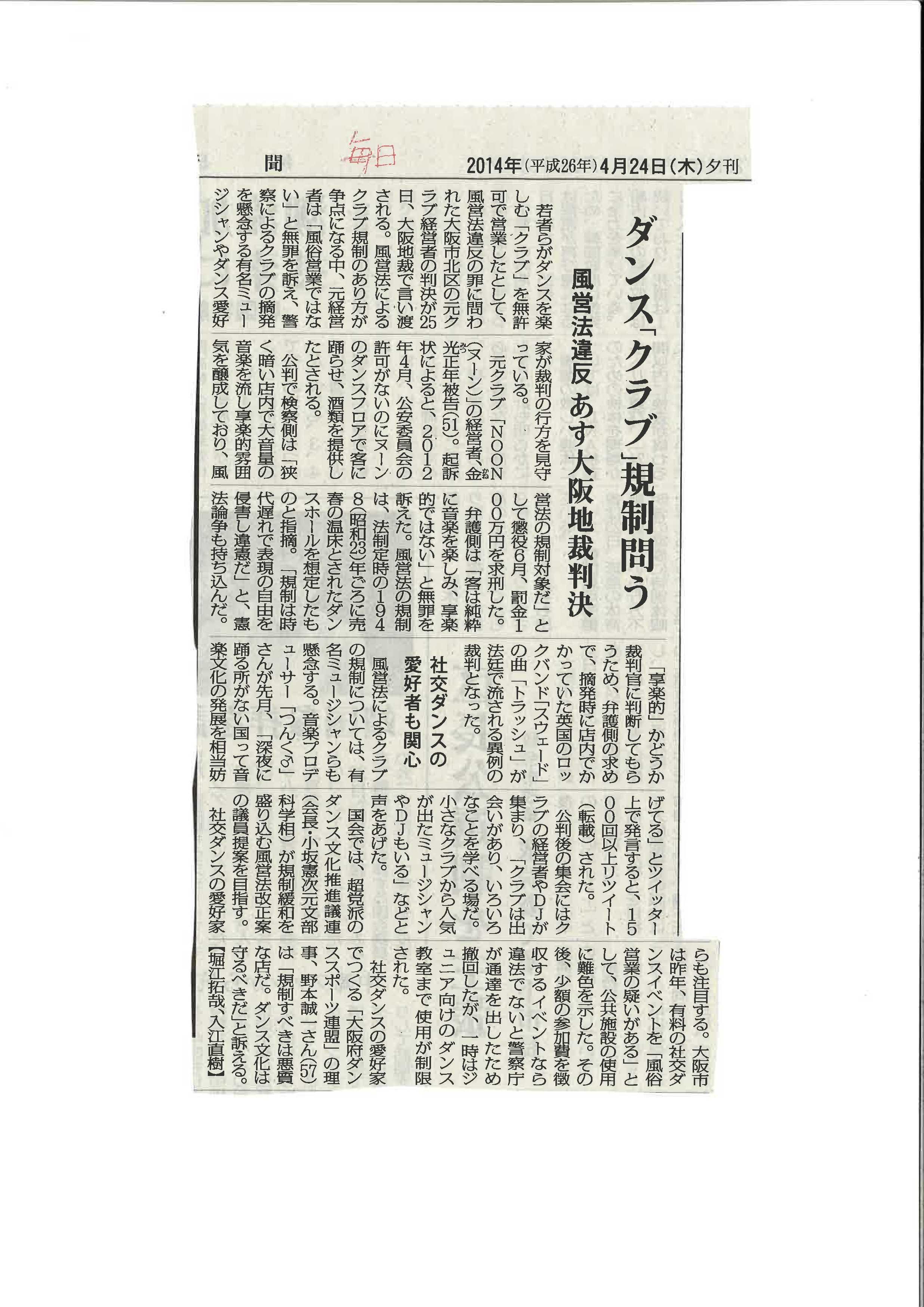 風俗営業3号許可(クラブ)ダンス規制「20140424ダンス「クラブ」規制問う」