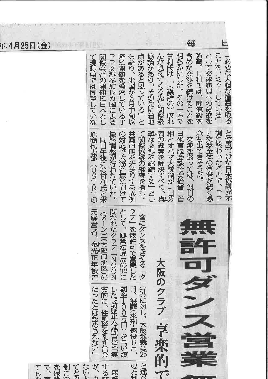 風俗営業3号許可(クラブ)ダンス規制「20140425無許可ダンス営業無罪_1」