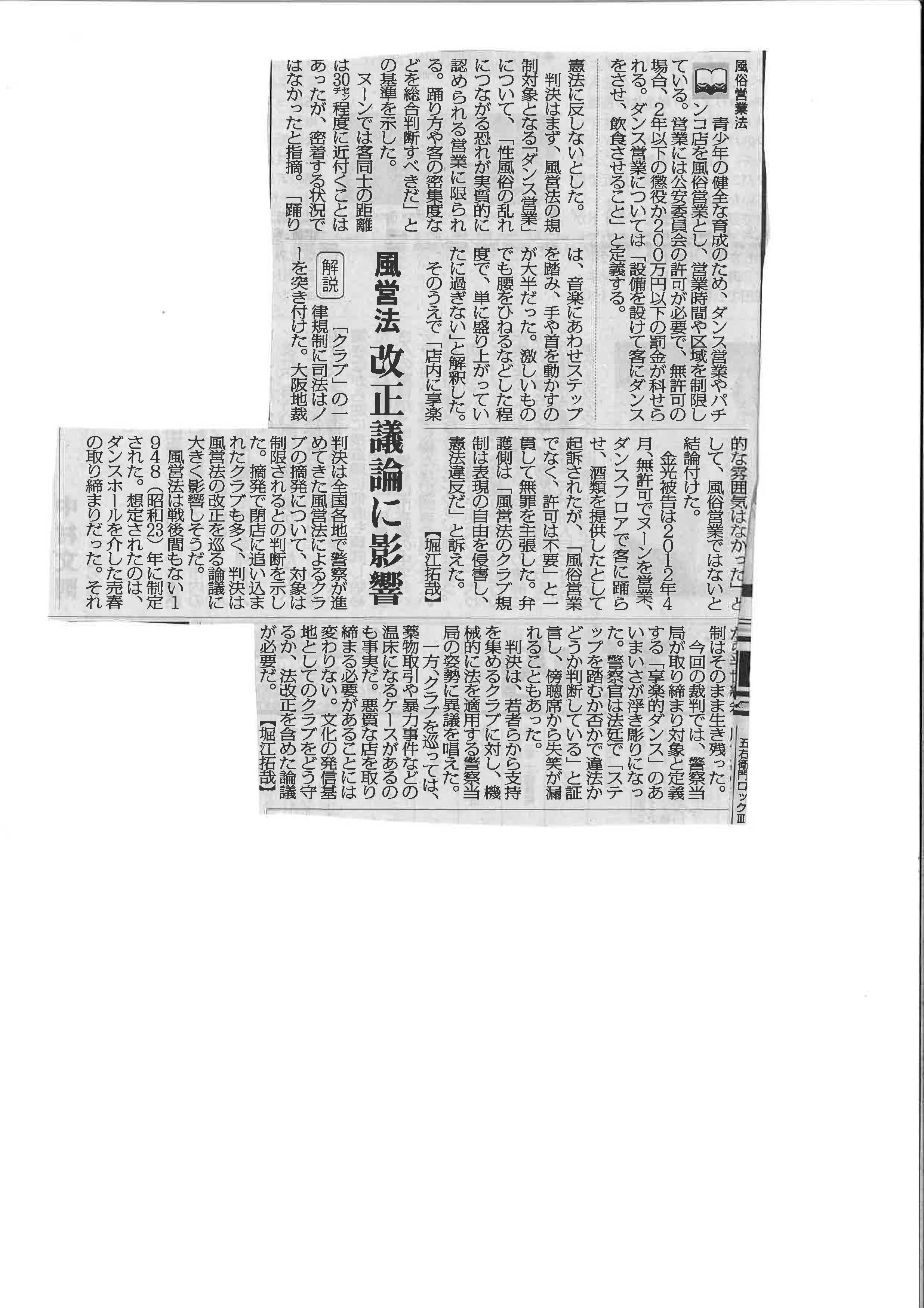 風俗営業3号許可(クラブ)ダンス規制「20140425無許可ダンス営業無罪_2」