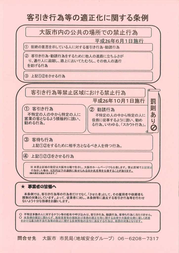 201409客引き行為等の適正化条例_1