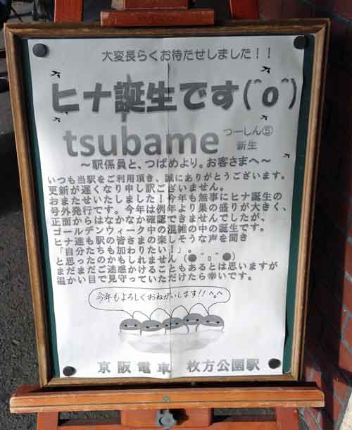 大阪府枚方公園駅ツバメつうしん