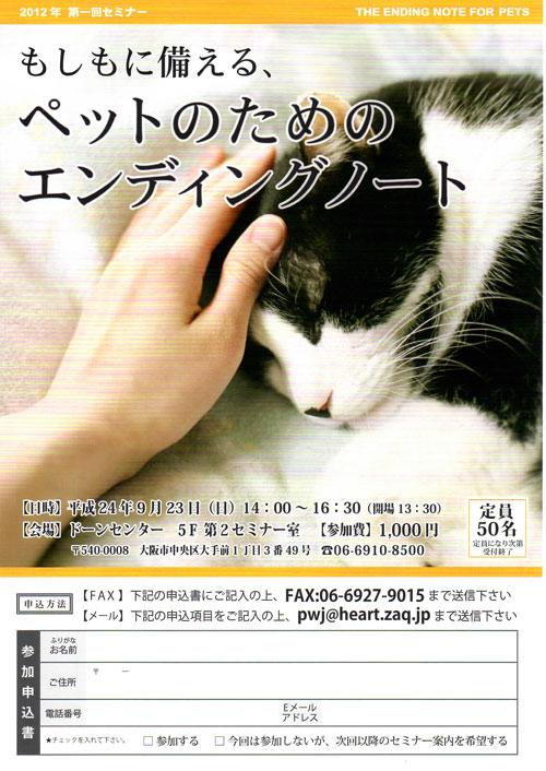 大阪の行政書士事務所 ブログ画像
