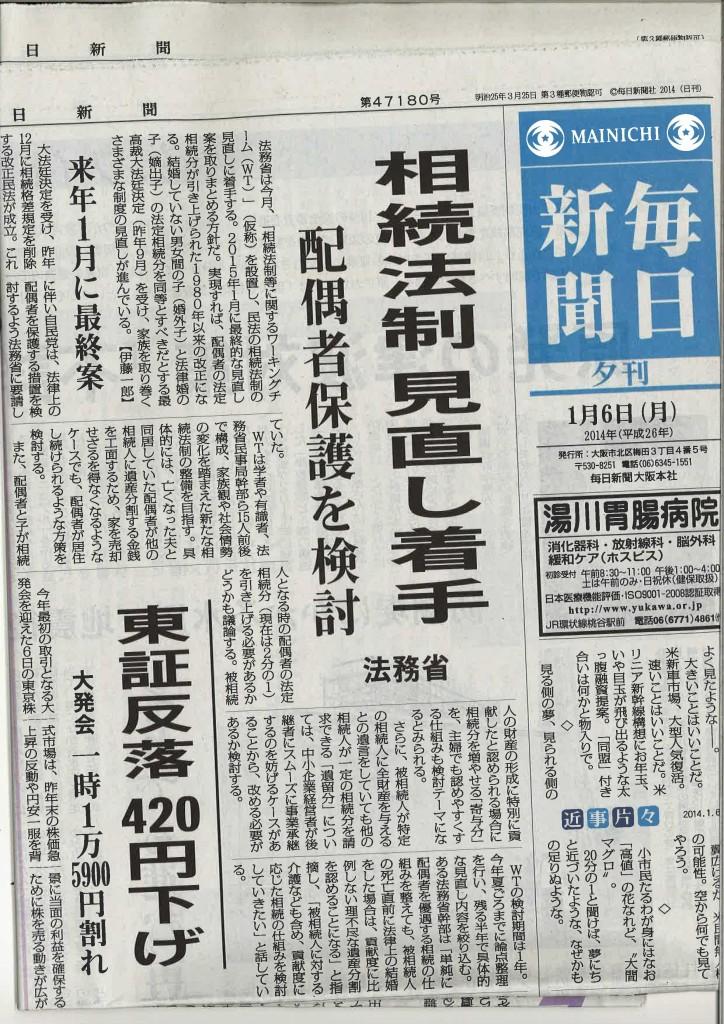 毎日新聞H260106夕刊 大阪の行政書士事務所 ブログ画像