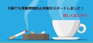 受動喫煙防止対策がスタート