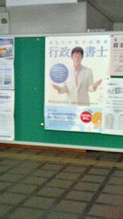 大阪の行政書士 画像