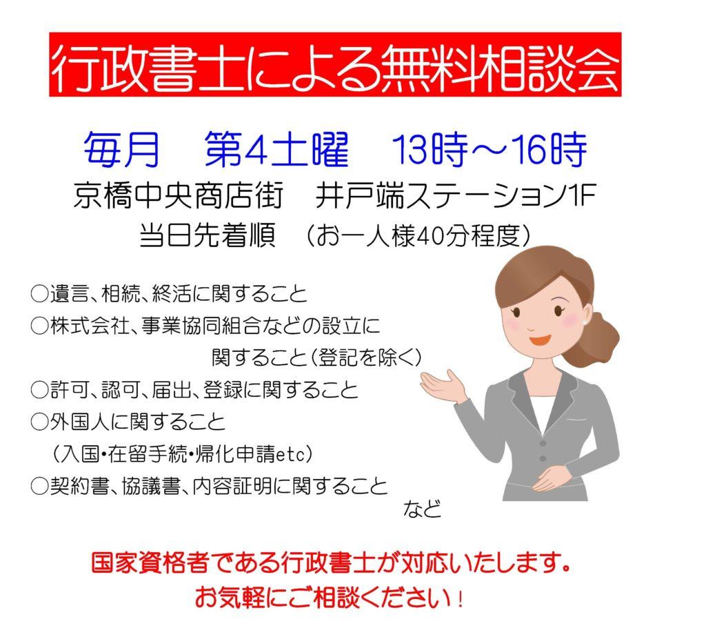 井戸端ステーション無料相談会